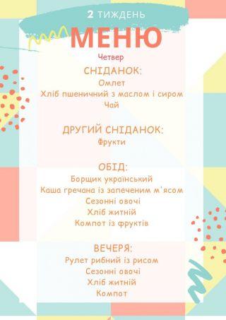 yzobrazhenye_viber_2020-08-28_08-44-05
