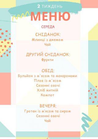 yzobrazhenye_viber_2020-08-28_08-44-52