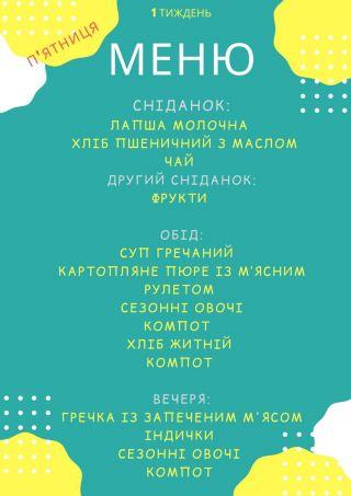 yzobrazhenye_viber_2020-08-28_08-45-32