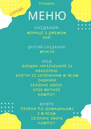 yzobrazhenye_viber_2020-08-28_08-45-44