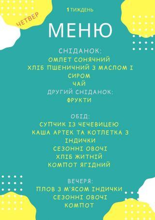 yzobrazhenye_viber_2020-08-28_08-46-35
